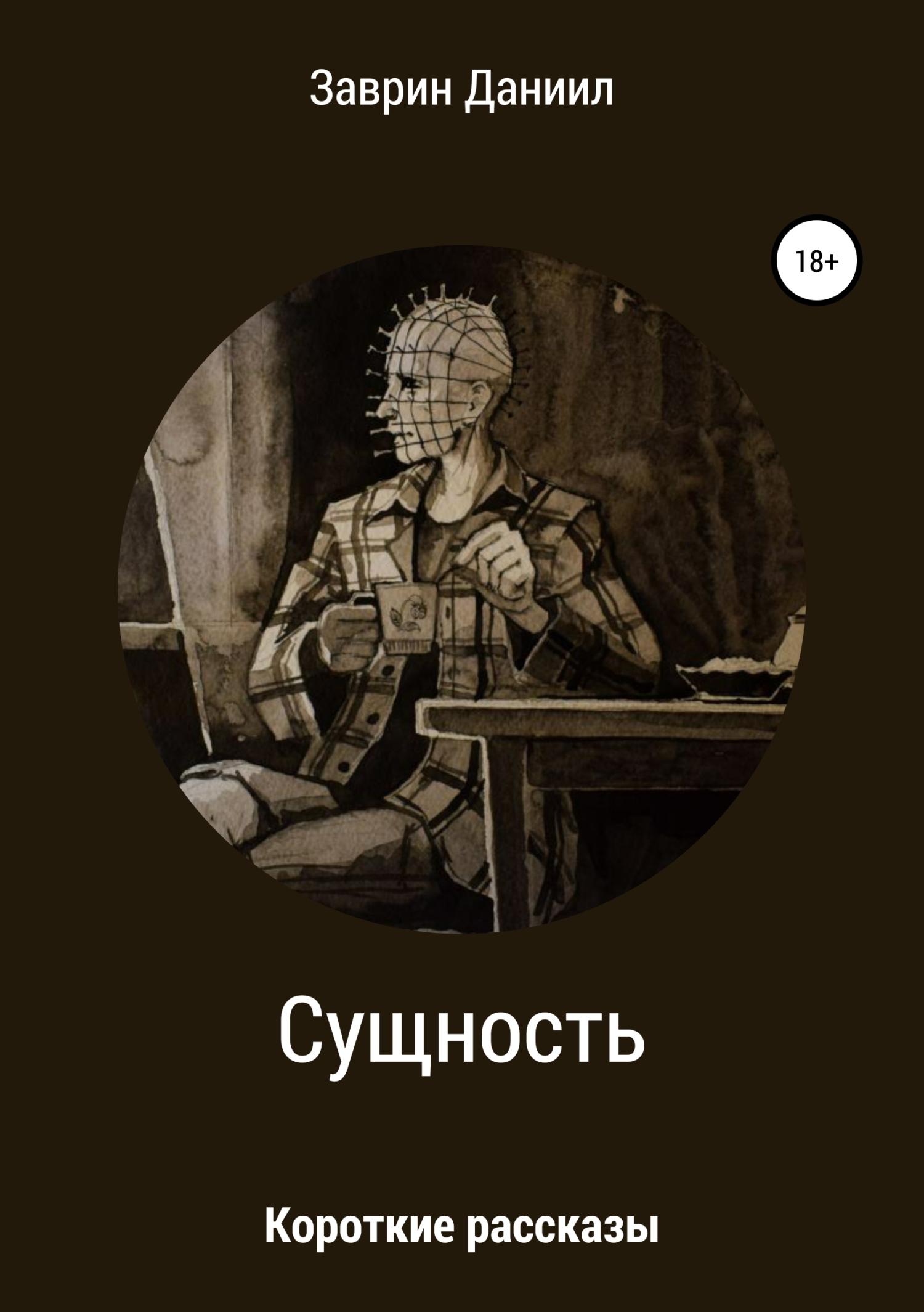 Даниил Заврин Сущность. Сборник рассказов цена 2017