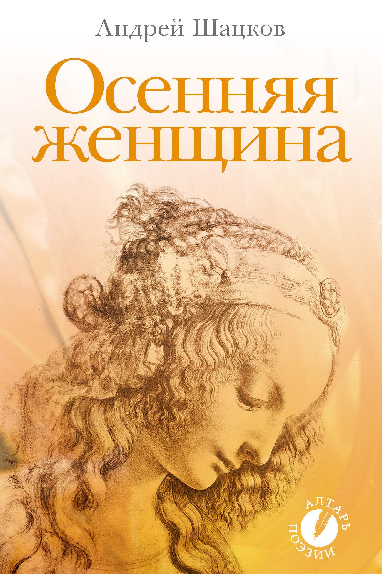 Андрей Владиславович Шацков Осенняя женщина (сборник стихотворений)