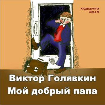 Виктор Голявкин Мой добрый папа могилевская с а мой папа волшебник