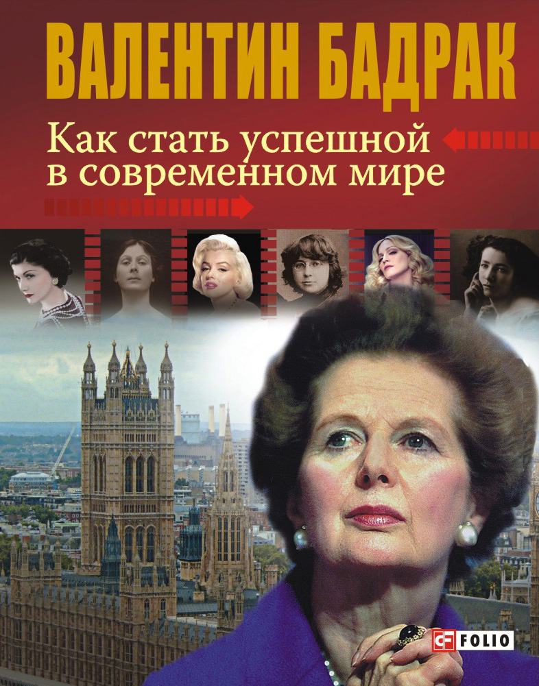 купить Валентин Бадрак Как стать успешной в современном мире по цене 49.88 рублей