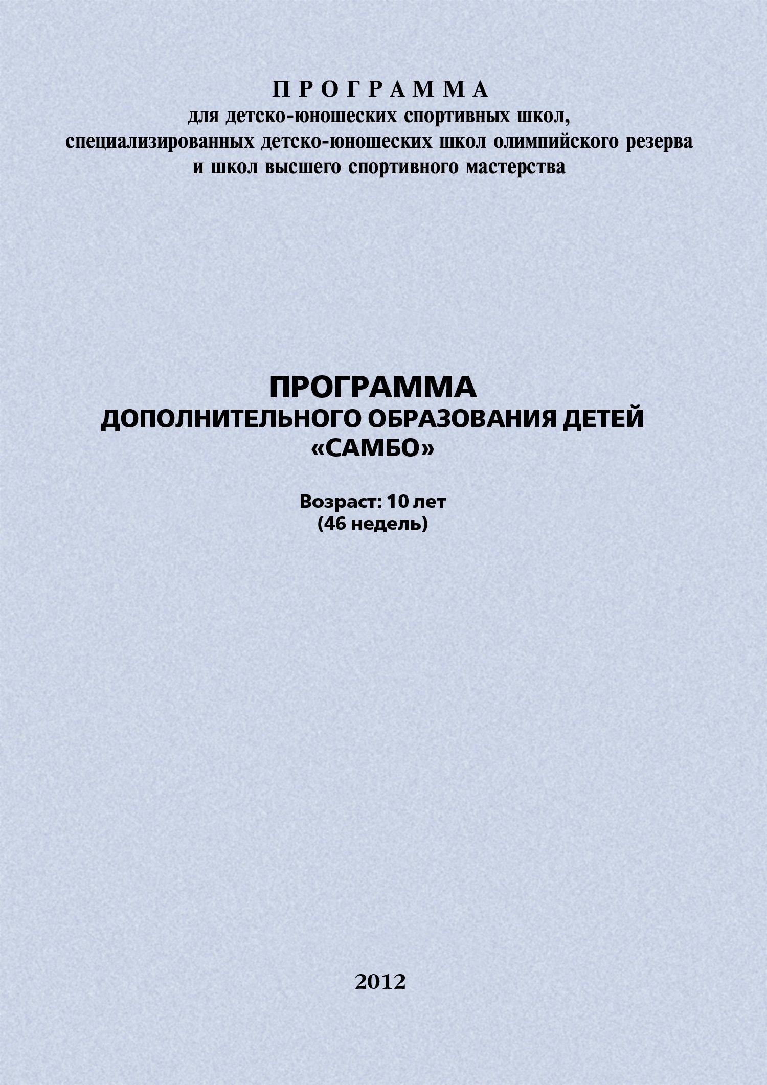Евгений Головихин Программа дополнительного образования детей «Самбо» цена