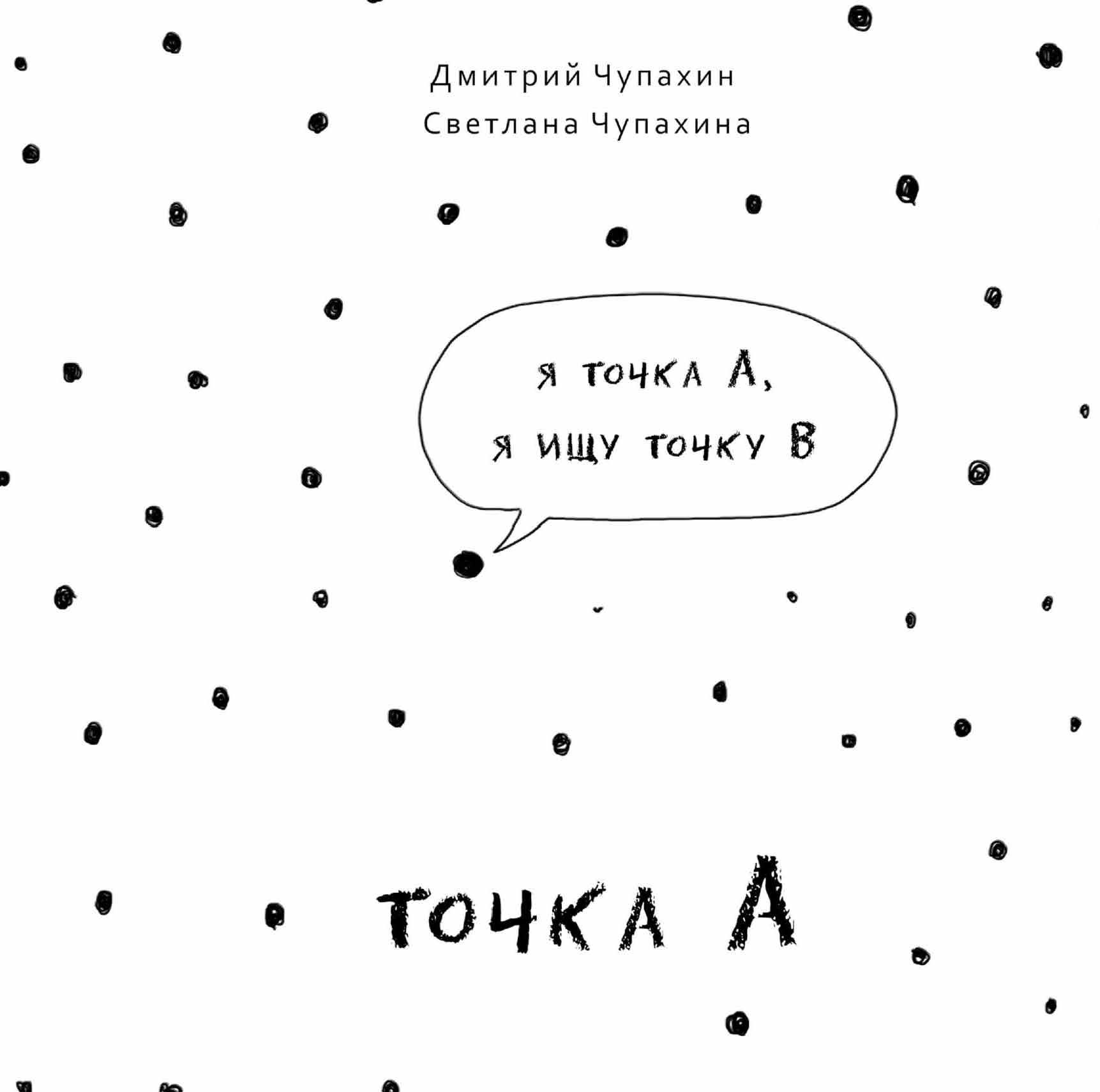 Дмитрий Чупахин Точка А цены