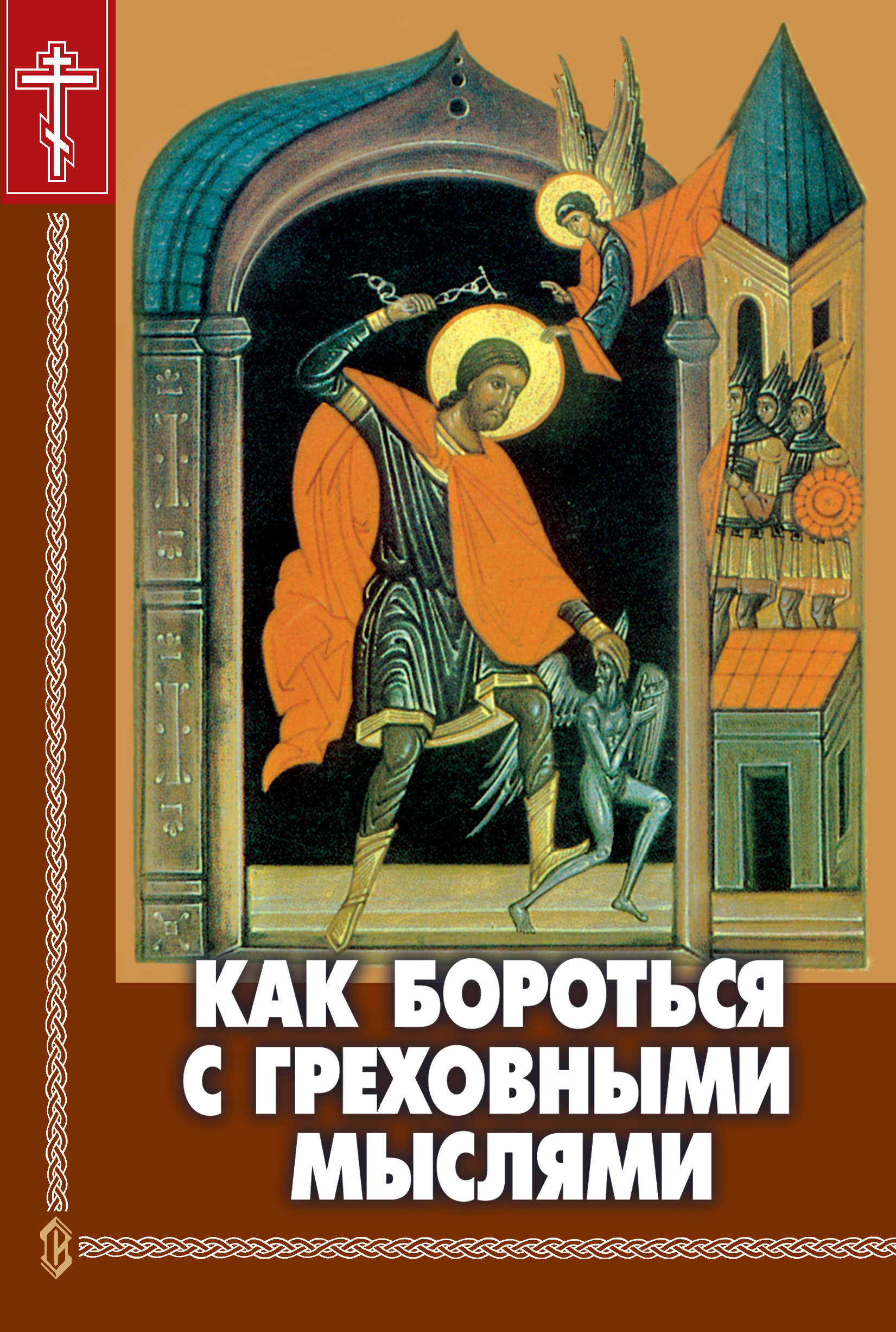 Николай Пестов Как бороться с греховными мыслями николай пестов как победить сети диавольские о сопротивлении темным силам