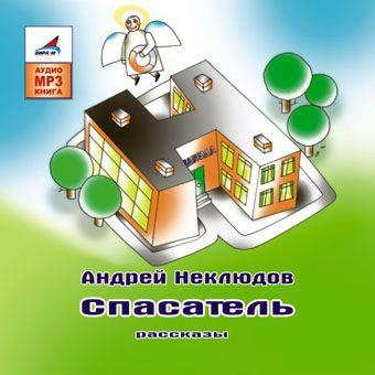 Андрей Неклюдов Спасатель андрей неклюдов золото для любимой новая редакция