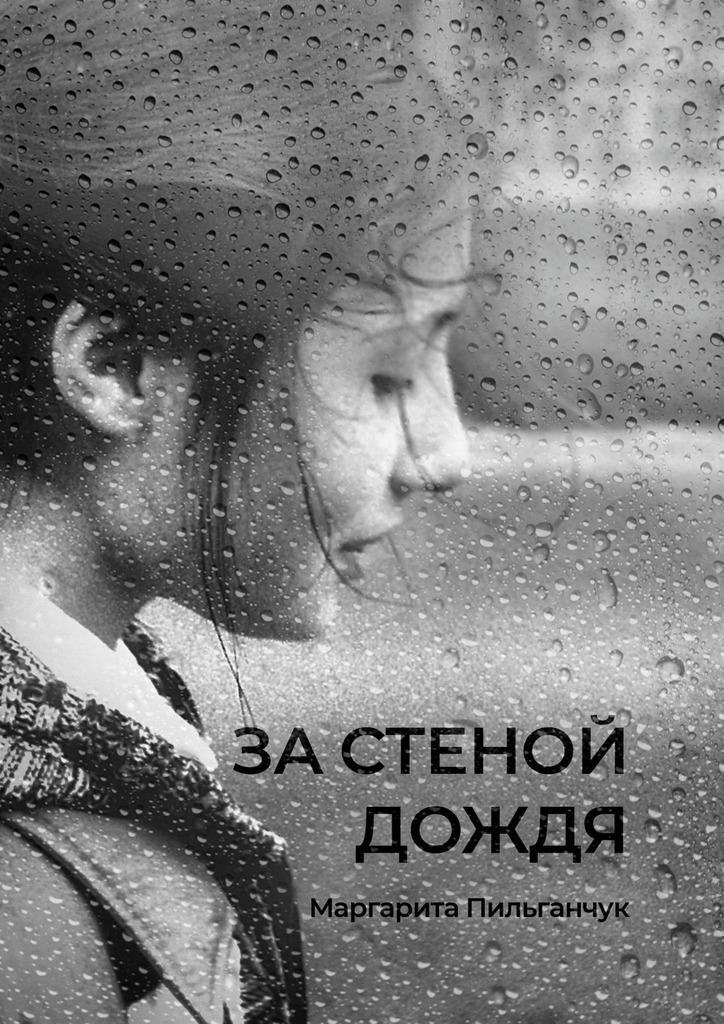 цена на Маргарита Пильганчук Застеной дождя