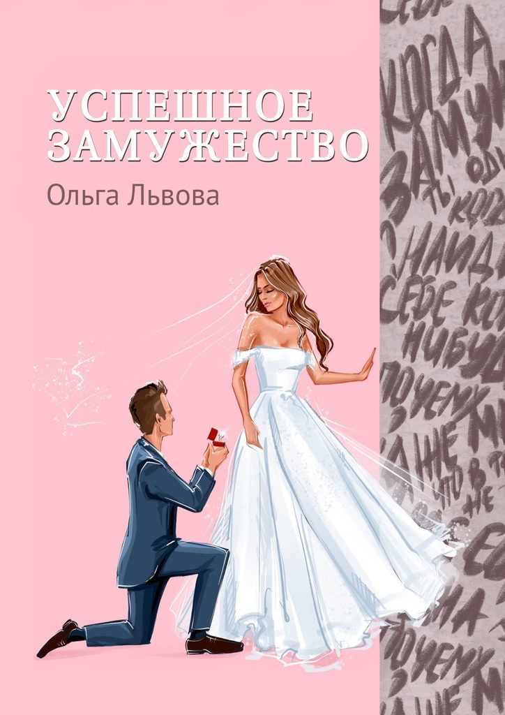 Успешное замужество. Сказка для взрослых девочек фото