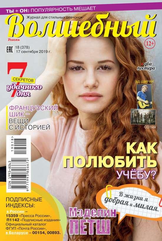 Редакция журнала Волшебный Волшебный 18-2019