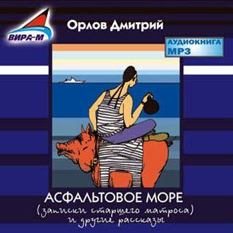 Дмитрий Орлов Асфальтовое море цена