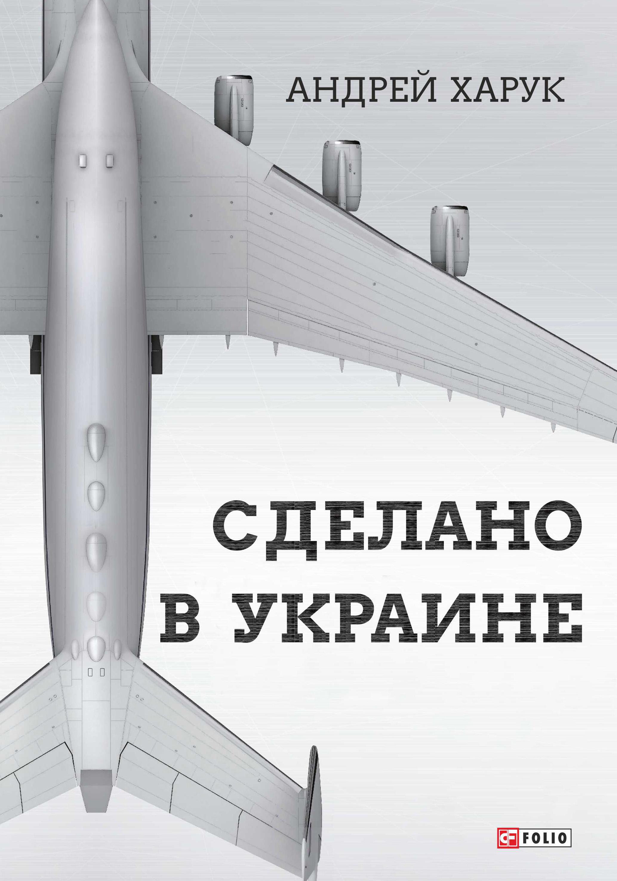 Андрей Харук Сделано в Украине