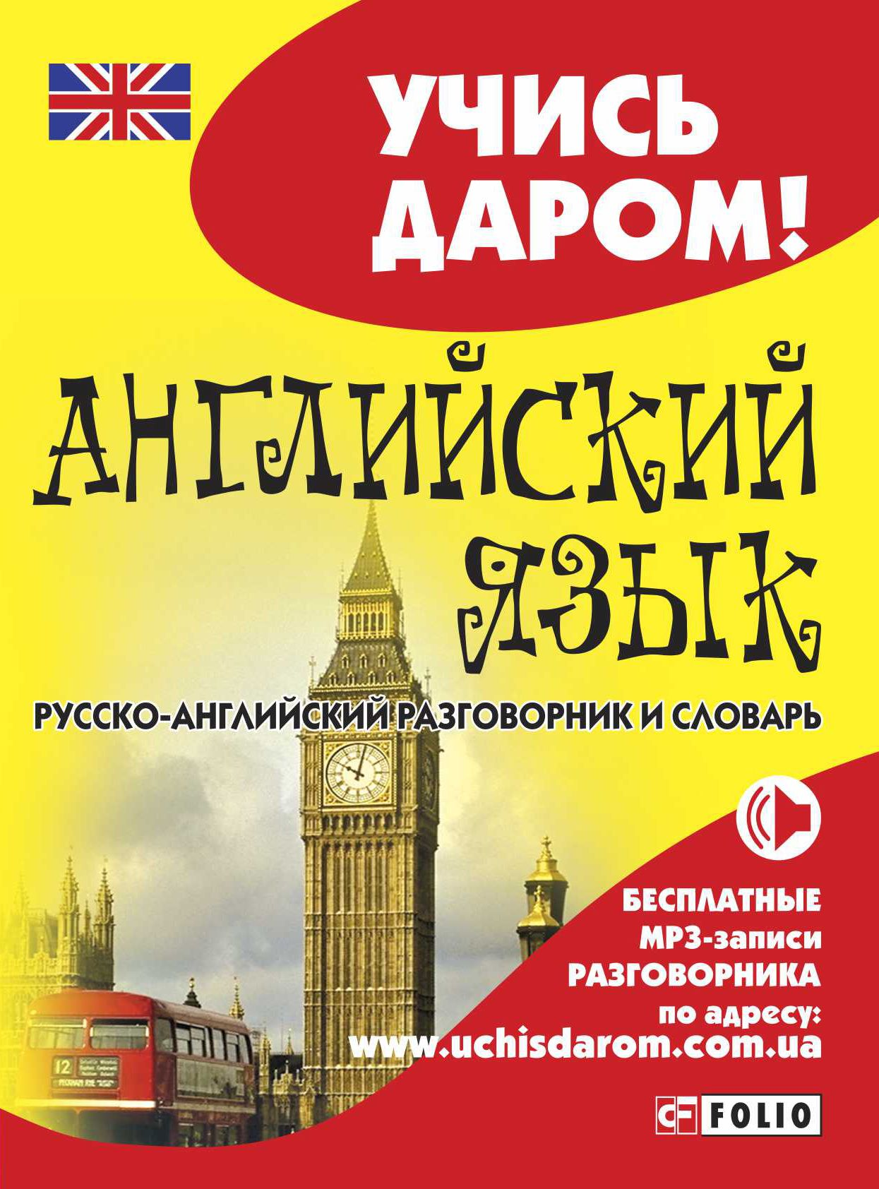 Английский язык. Русско-английский разговорник и словарь