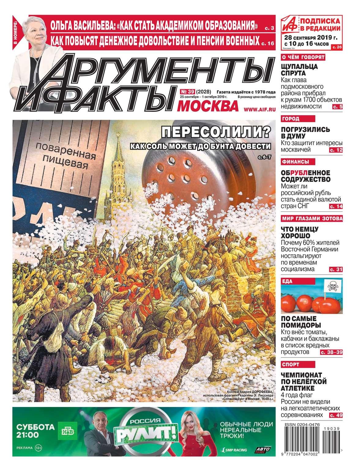Аргументы и Факты Москва 39-2019