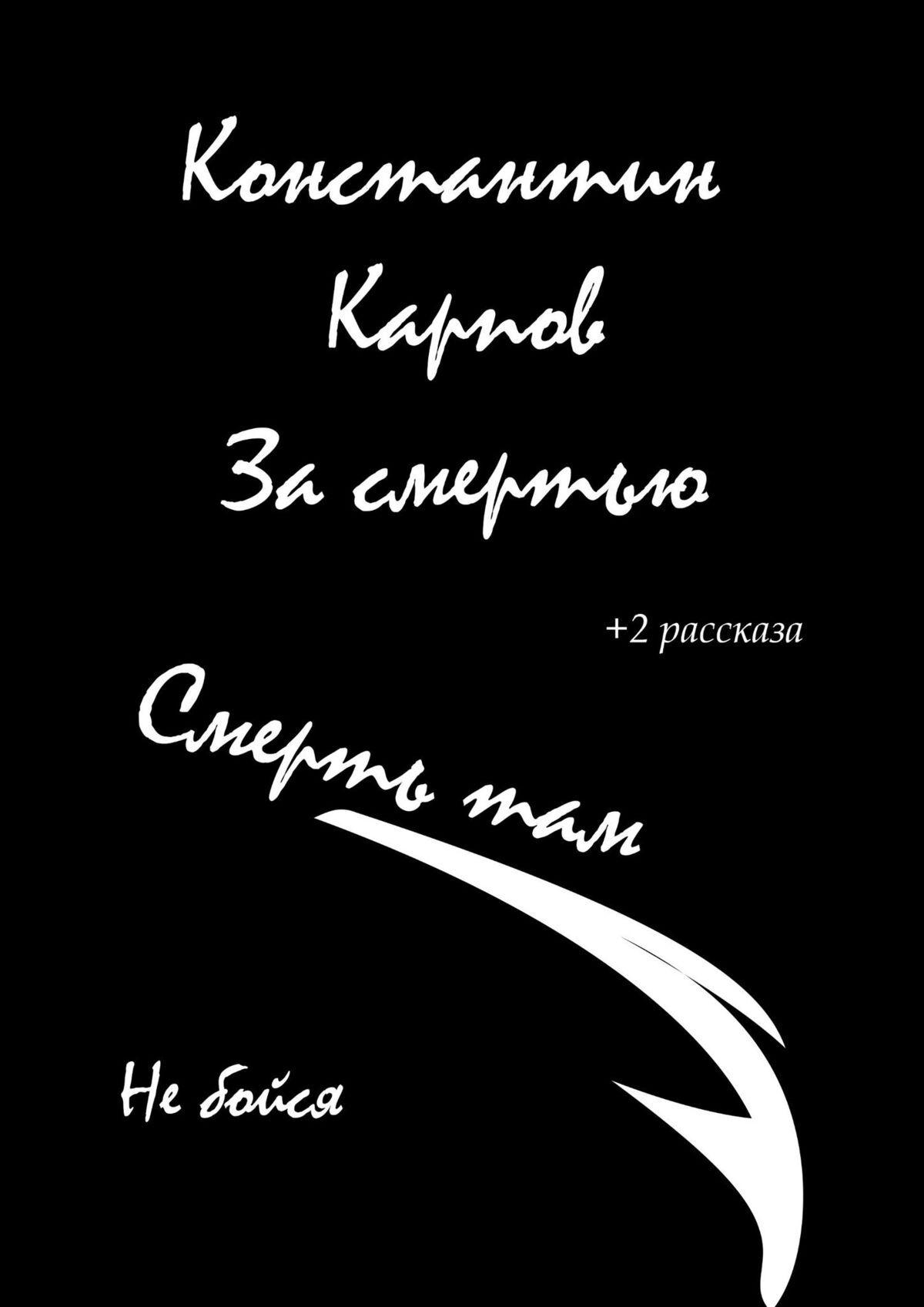 Константин Карпов Засмертью татьяна володина так могло быть