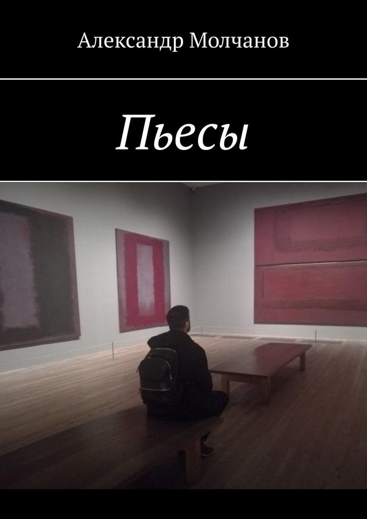 купить Александр Молчанов Пьесы по цене 5.99 рублей