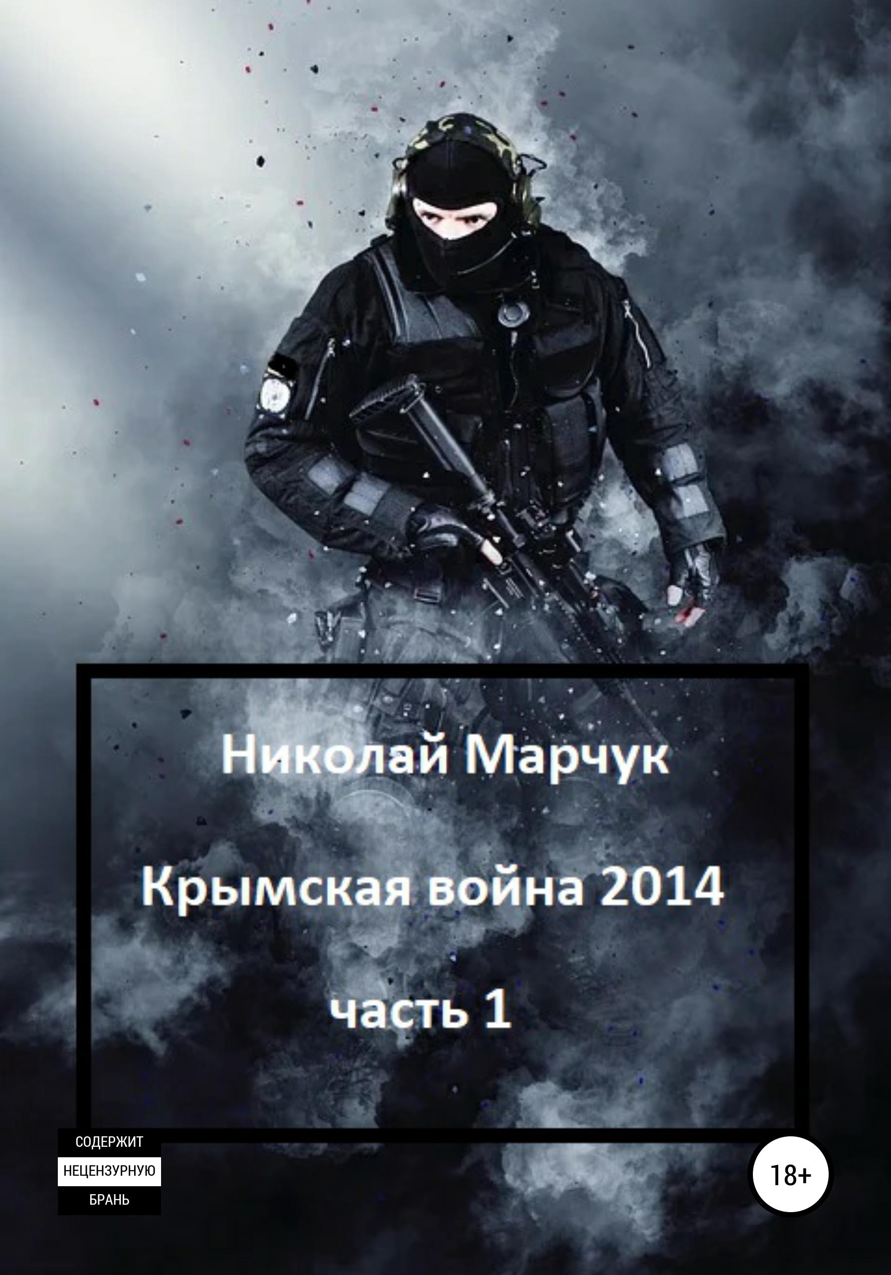 Николай Марчук Крымская война 2014. Часть 1 раков николай война теней роман