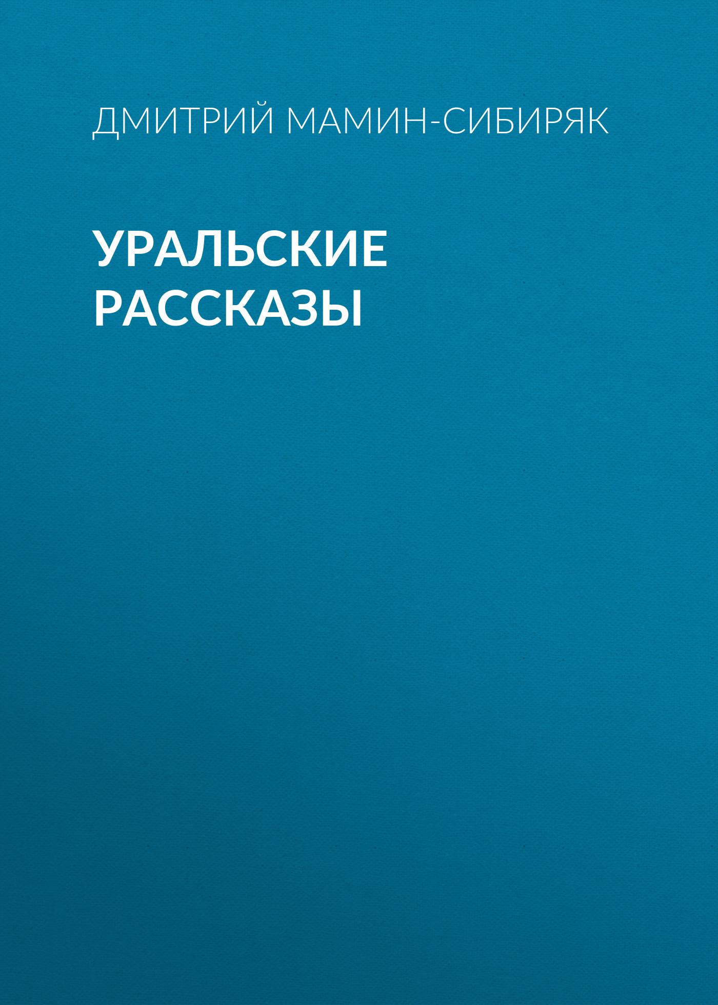 Дмитрий Мамин-Сибиряк Уральские рассказы