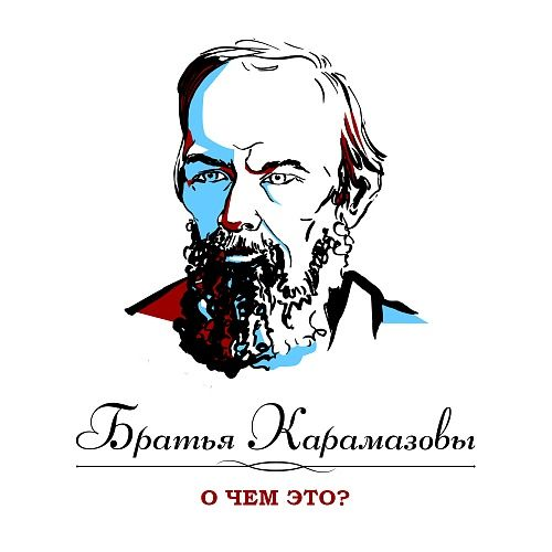 Анатолий Петров Братья Карамазовы. Часть 2 братья карам зовы части 3 4 2 cdmp3