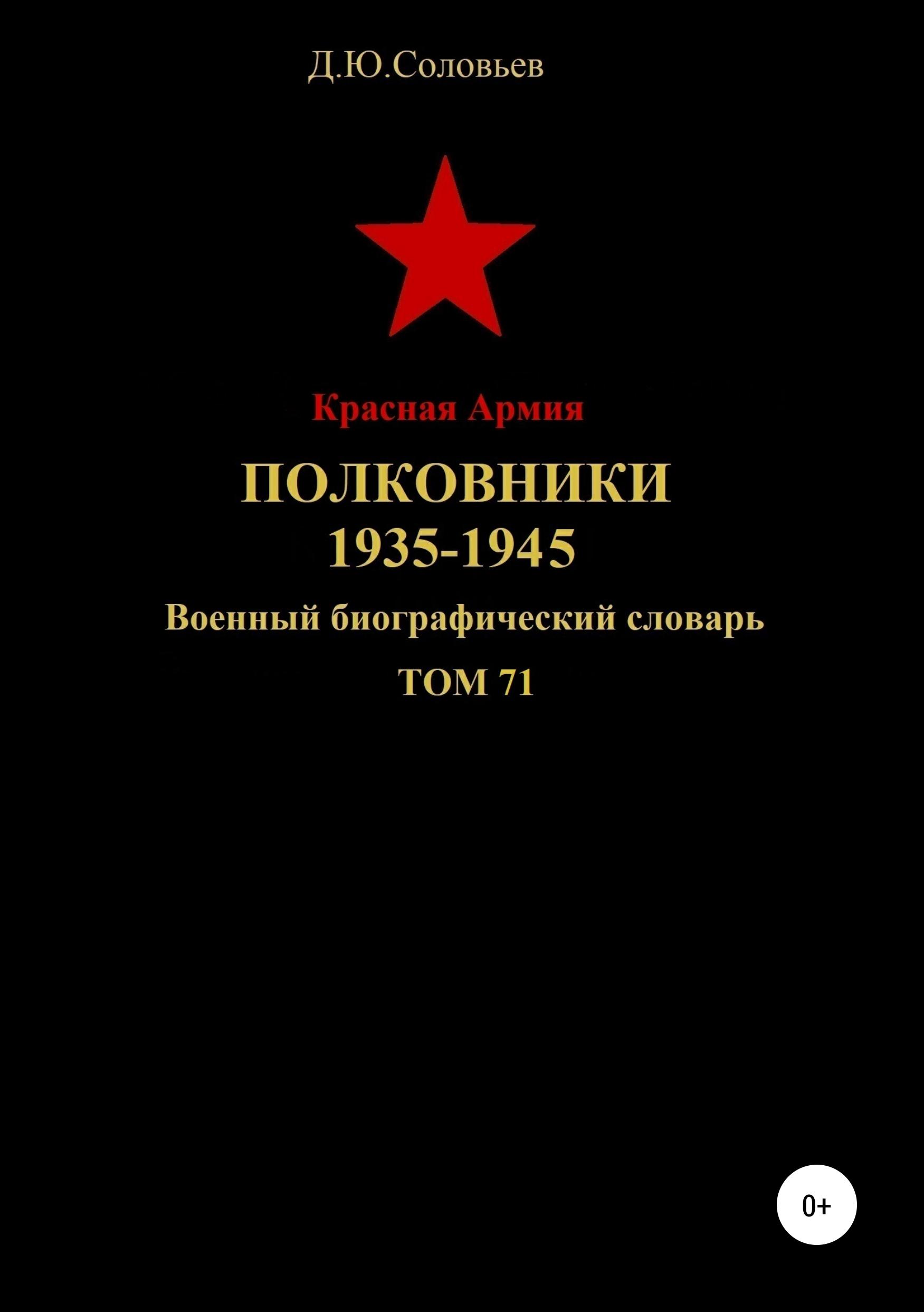 Красная Армия. Полковники. 1935-1945. Том 71