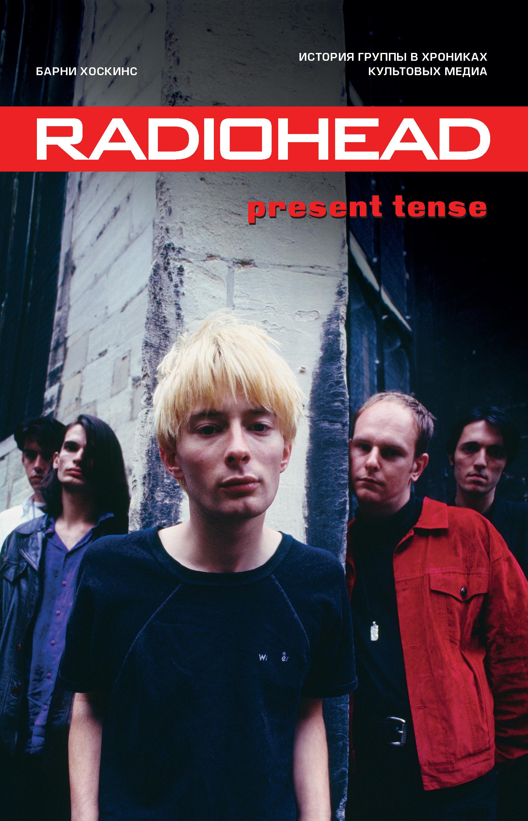 Барни Хоскинс Radiohead. Present Tense. История группы в хрониках культовых медиа printio radiohead album cover