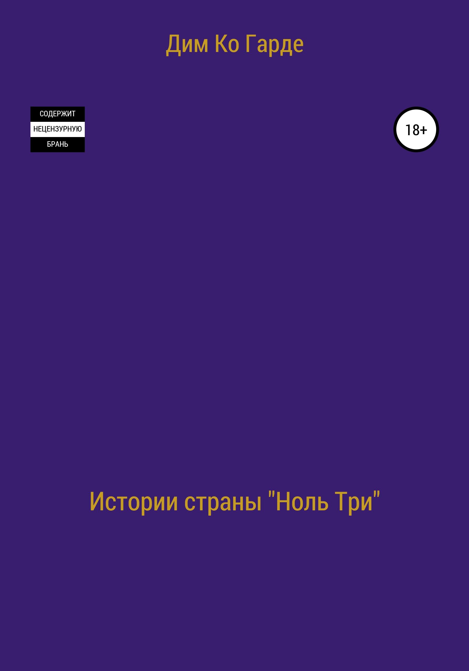 Истории страны «Ноль три». Сборник рассказов