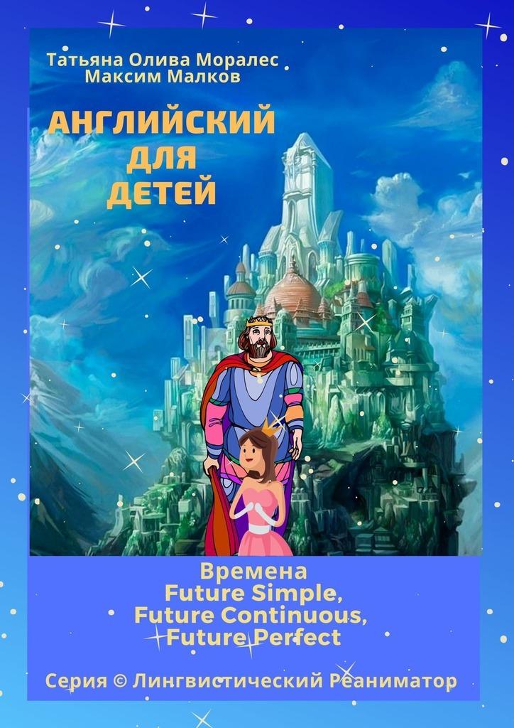 Английский для детей. Времена Future Simple, Future Continuous, Future Perfect. Серия © Лингвистический Реаниматор