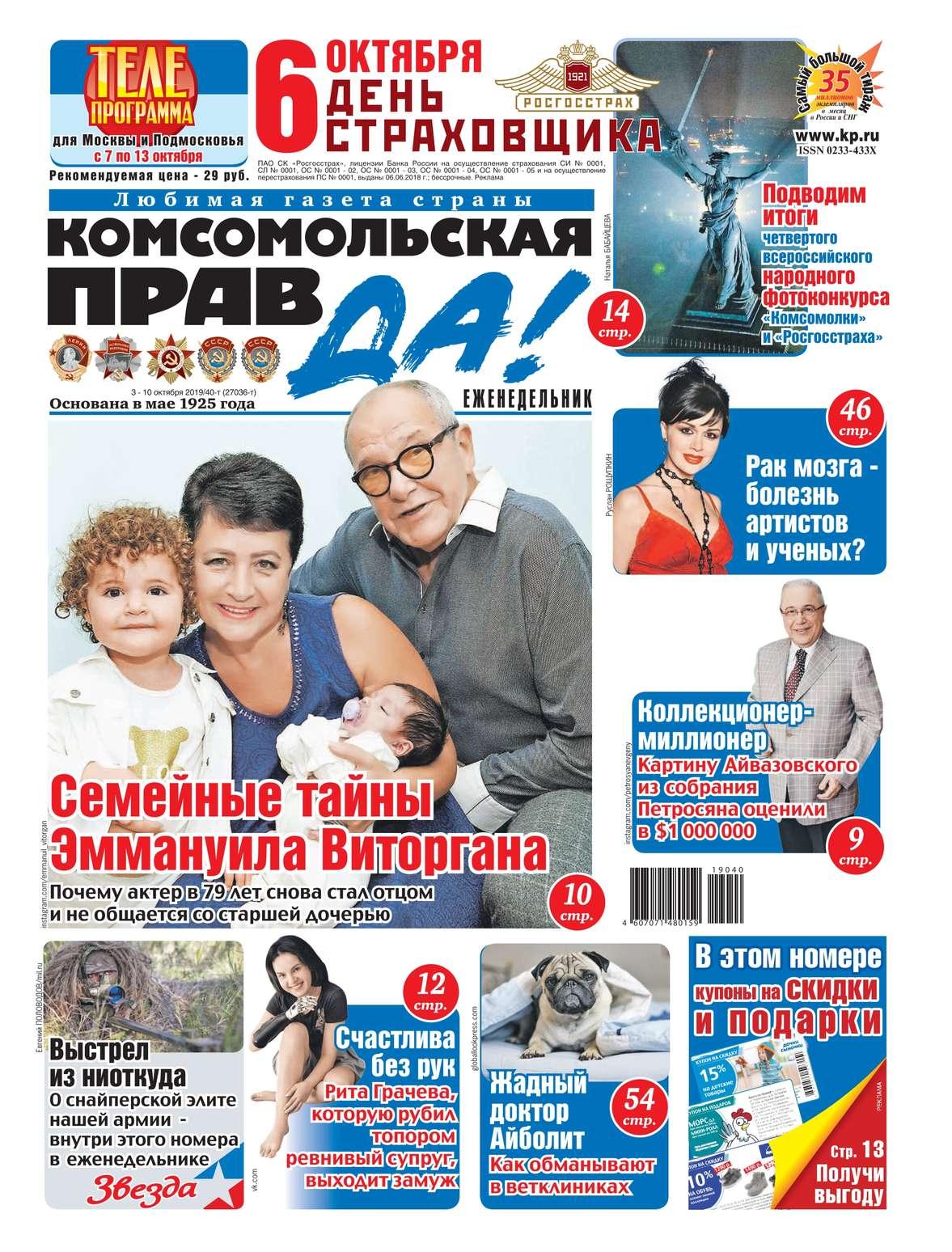 Комсомольская Правда (толстушка – Россия) 40т-2019