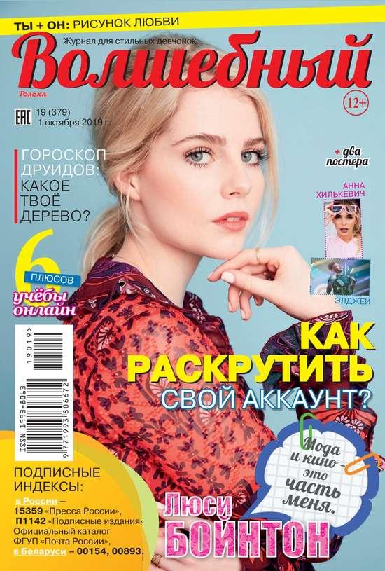 Редакция журнала Волшебный Волшебный 19-2019