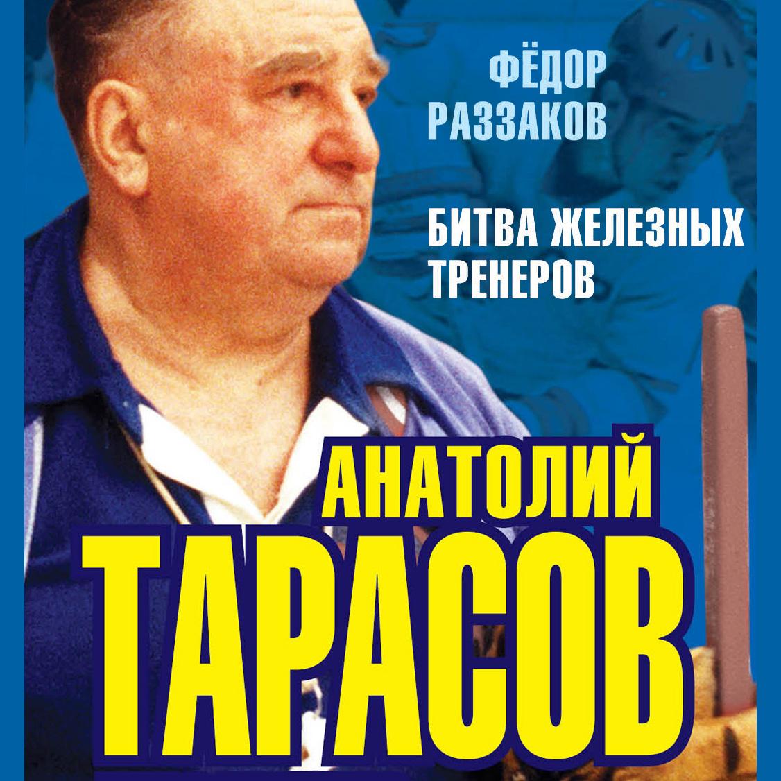 Федор Раззаков Анатолий Тарасов. Битва железных тренеров анатолий тарасов
