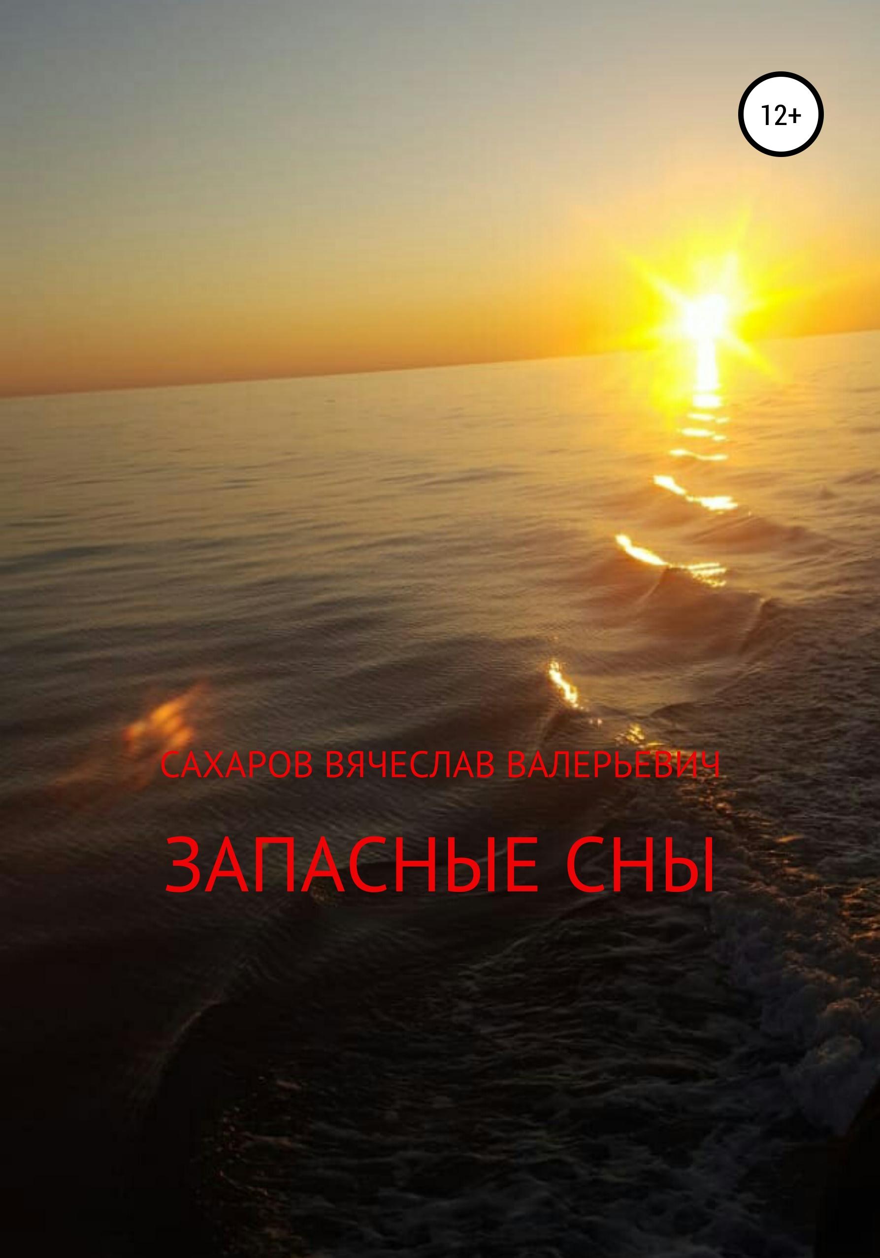 Вячеслав Валерьевич Сахаров Запасные сны цены