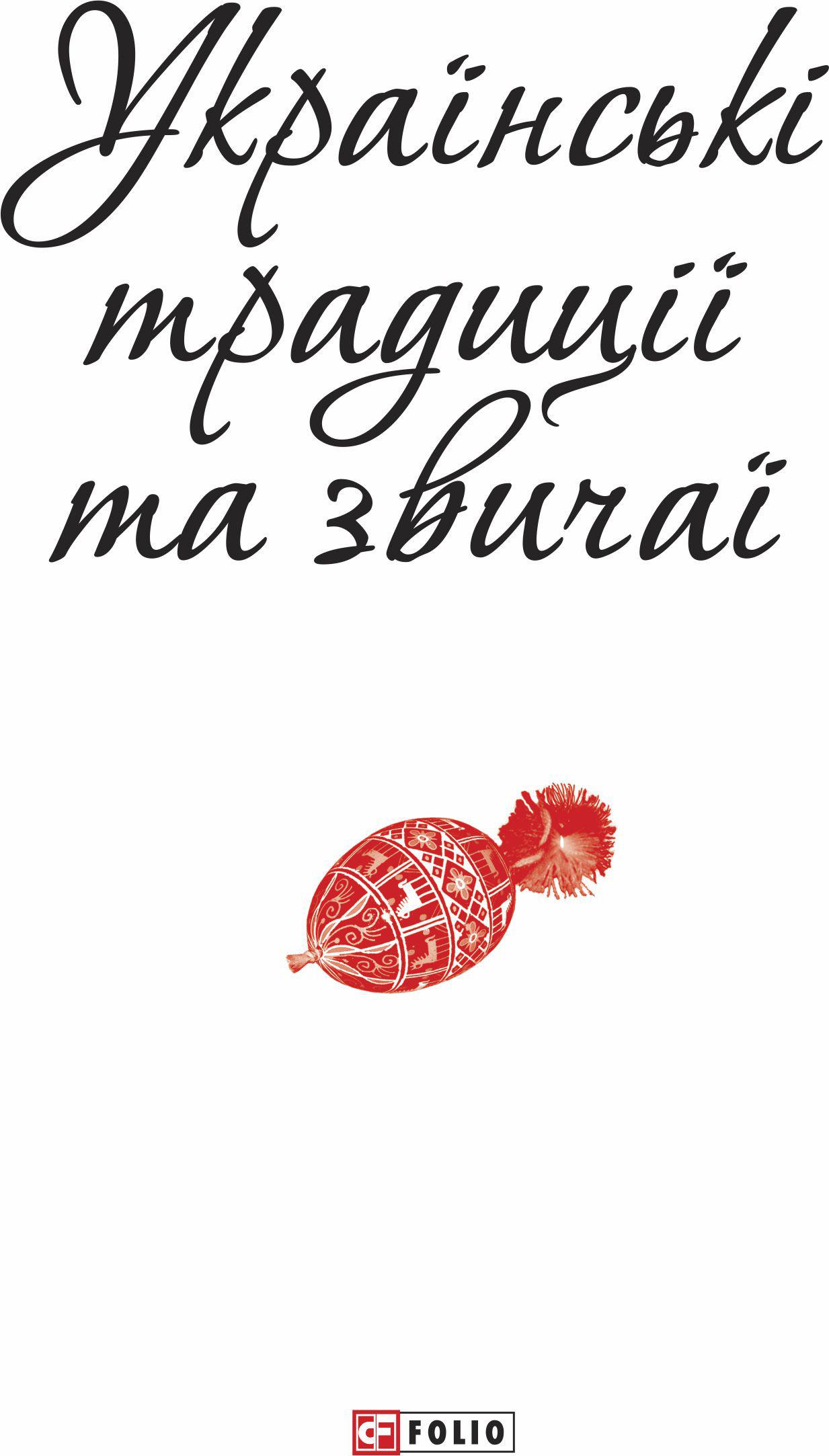 Сборник Українські традиції та звичаї антін щегельський мемуари українського казанови