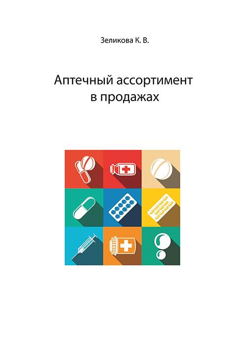 К. В. Зеликова Аптечный ассортимент в продажах косметика в аптеках