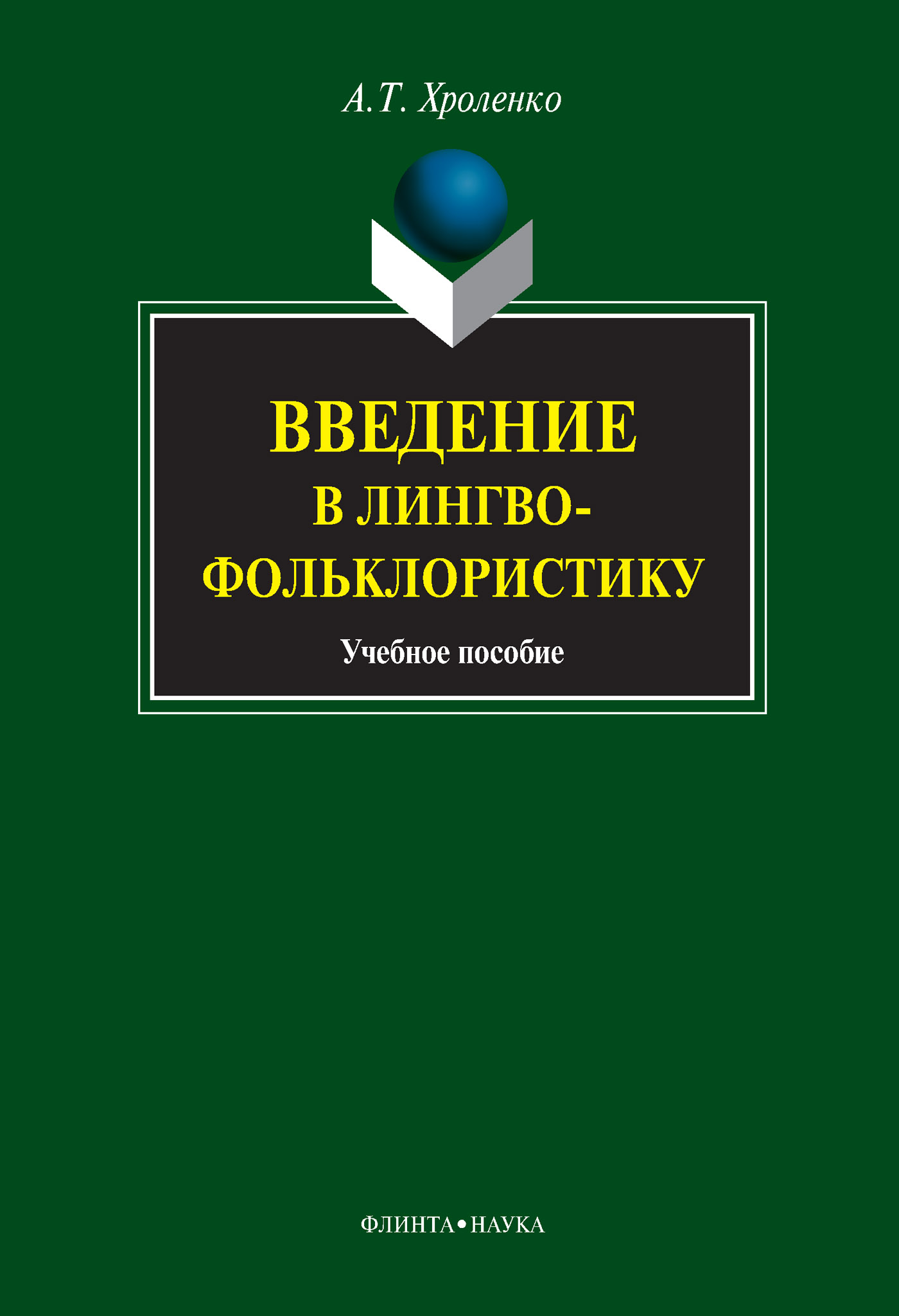 А. Т. Хроленко Введение в лингвофольклористику. Учебное пособие хроленко а введение в лингвофольклористику учебное пособие