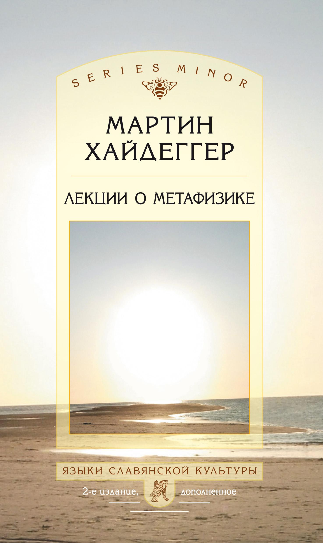 Мартин Хайдеггер Лекции о метафизике хайдеггер мартин лекции о метафизике
