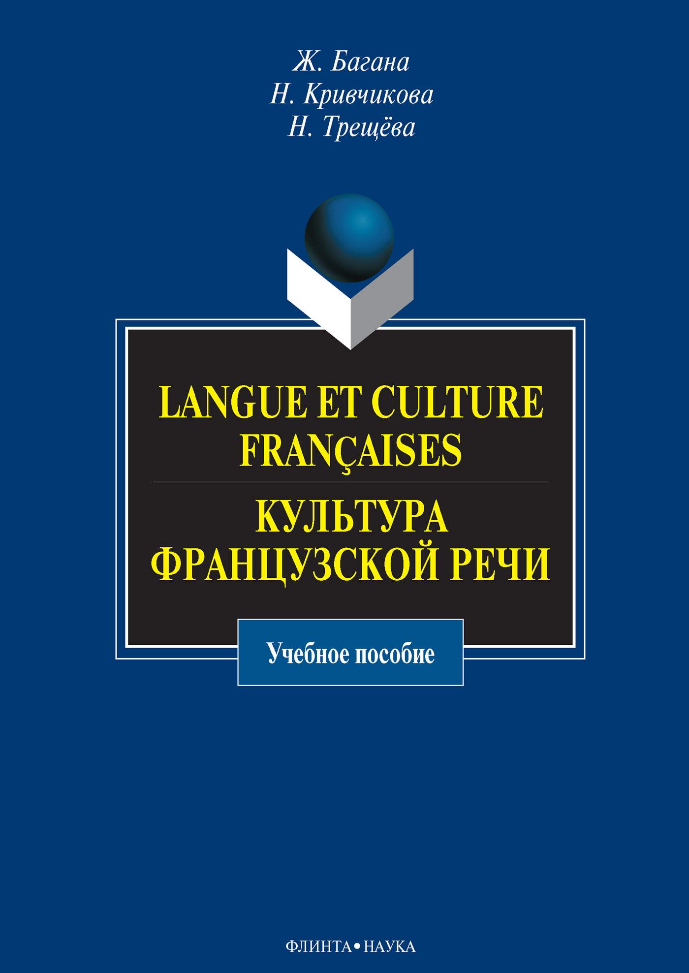 Жером Багана Langue et culture françaises. Культура французской речи. Учебное пособие