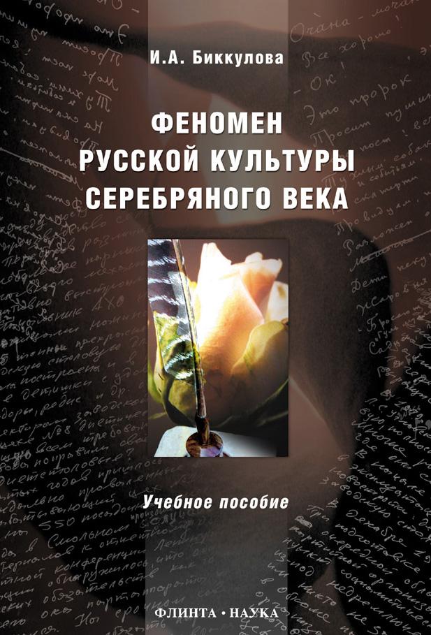 И. А. Биккулова Феномен русской культуры Серебряного века. Учебное пособие