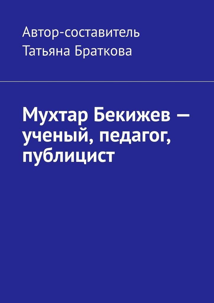 Татьяна Браткова Мухтар Бекижев– ученый, педагог, публицист набор наколенников из собачьей шерсти мухтар