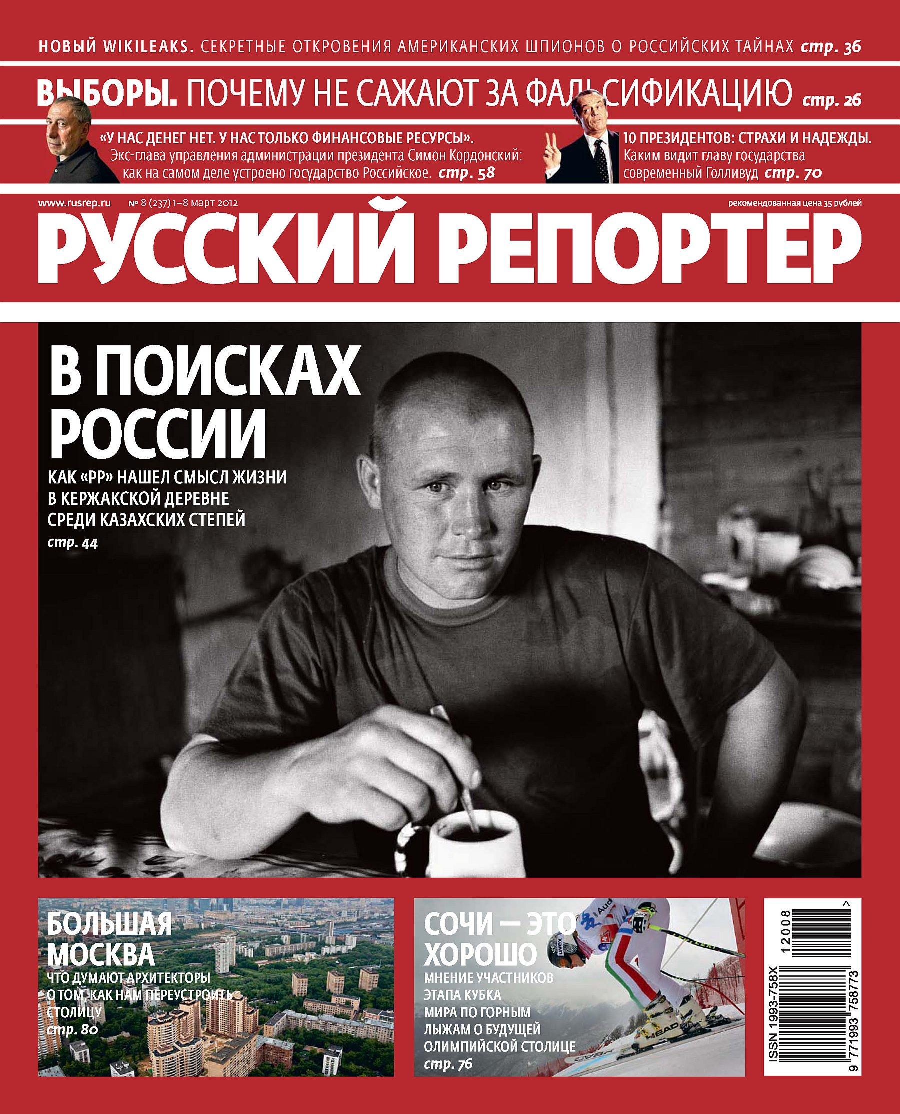 Фото - Отсутствует Русский Репортер №08/2012 отсутствует русский репортер 15 2012
