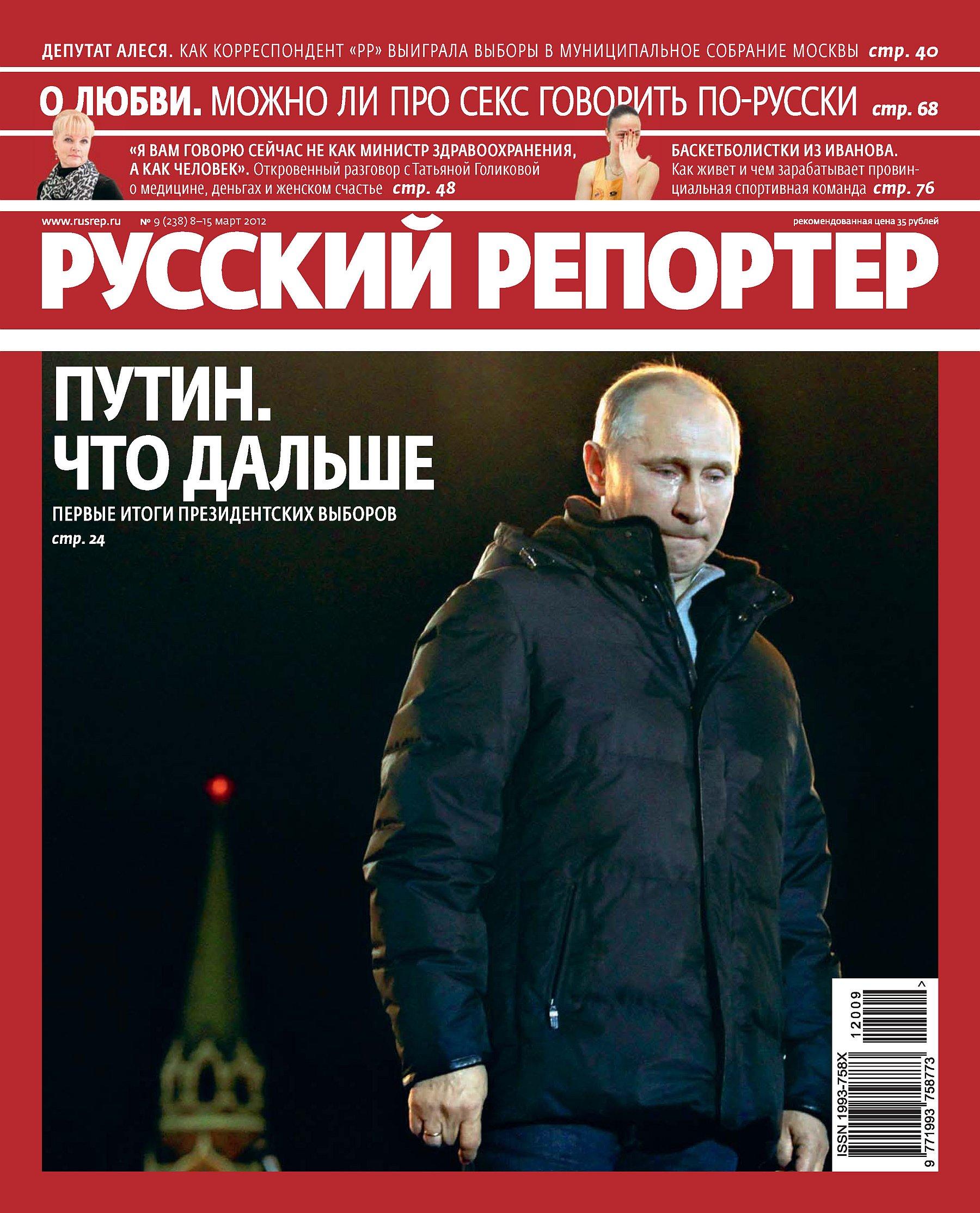 Фото - Отсутствует Русский Репортер №09/2012 отсутствует русский репортер 15 2012