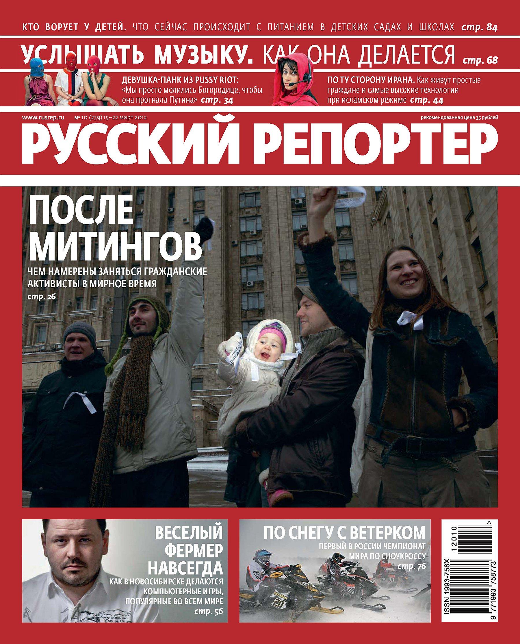 цены Отсутствует Русский Репортер №10/2012