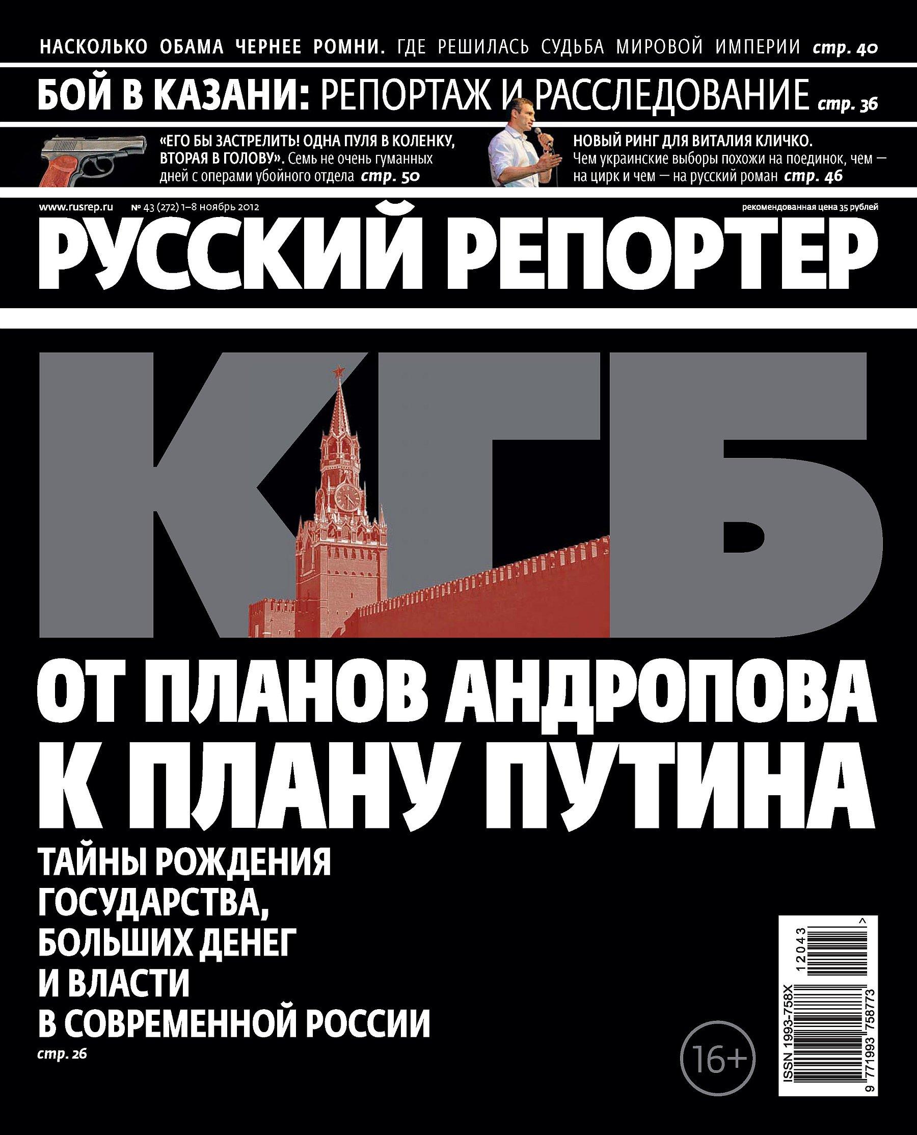 Отсутствует Русский Репортер №43/2012 отсутствует русский репортер 16 2012