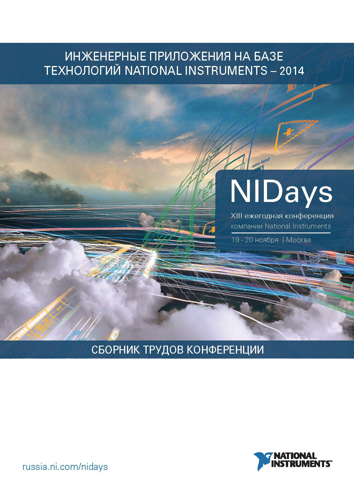 Инженерные и научные приложения на базе технологий NI NIDays – 2014