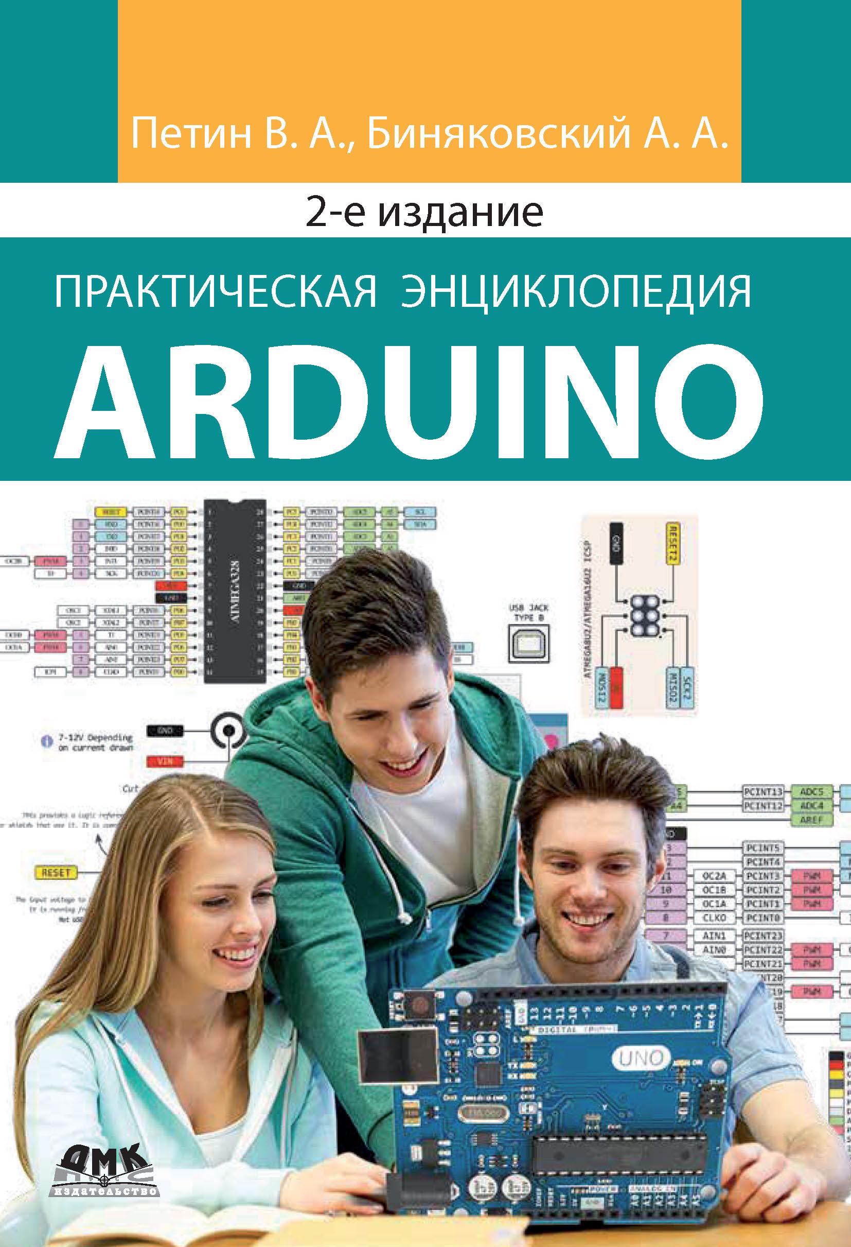Виктор Петин Практическая энциклопедия Arduino петин в практическая энциклопедия arduino