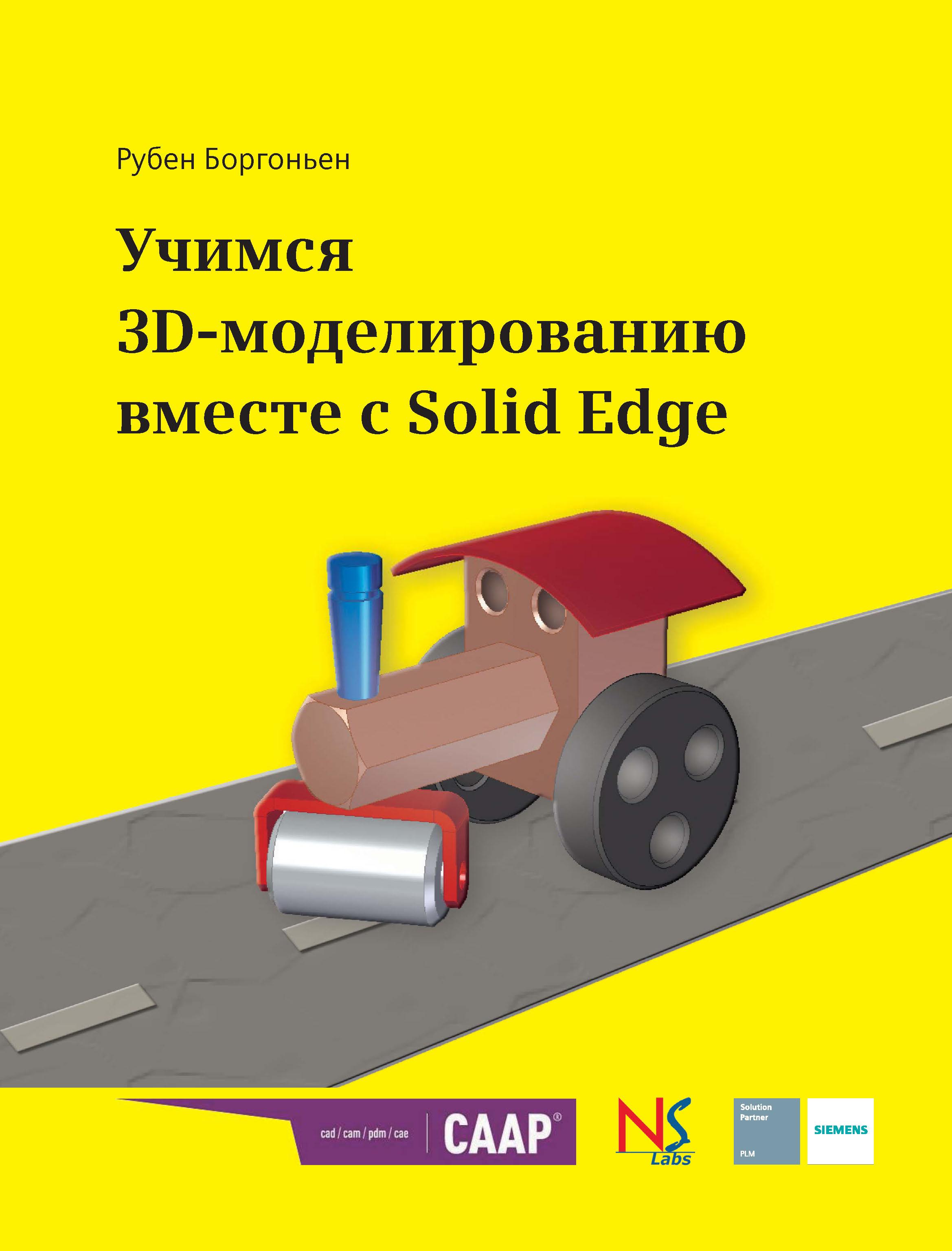 Рубен Боргоньен Учимся 3D-моделированию вместе с Solid Edge