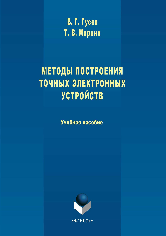 Т. В. Мирина Методы построения точных электронных устройств. Учебное пособие