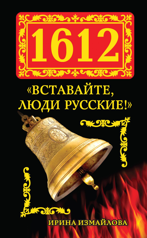 1612. «Вставайте, люди Русские!»