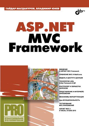 Гайдар Магдануров ASP.NET MVC Framework