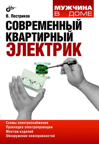 Виктор Пестриков Современный квартирный электрик