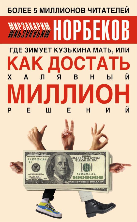 Мирзакарим Норбеков Где зимует кузькина мать, или Как достать халявный миллион решений цены