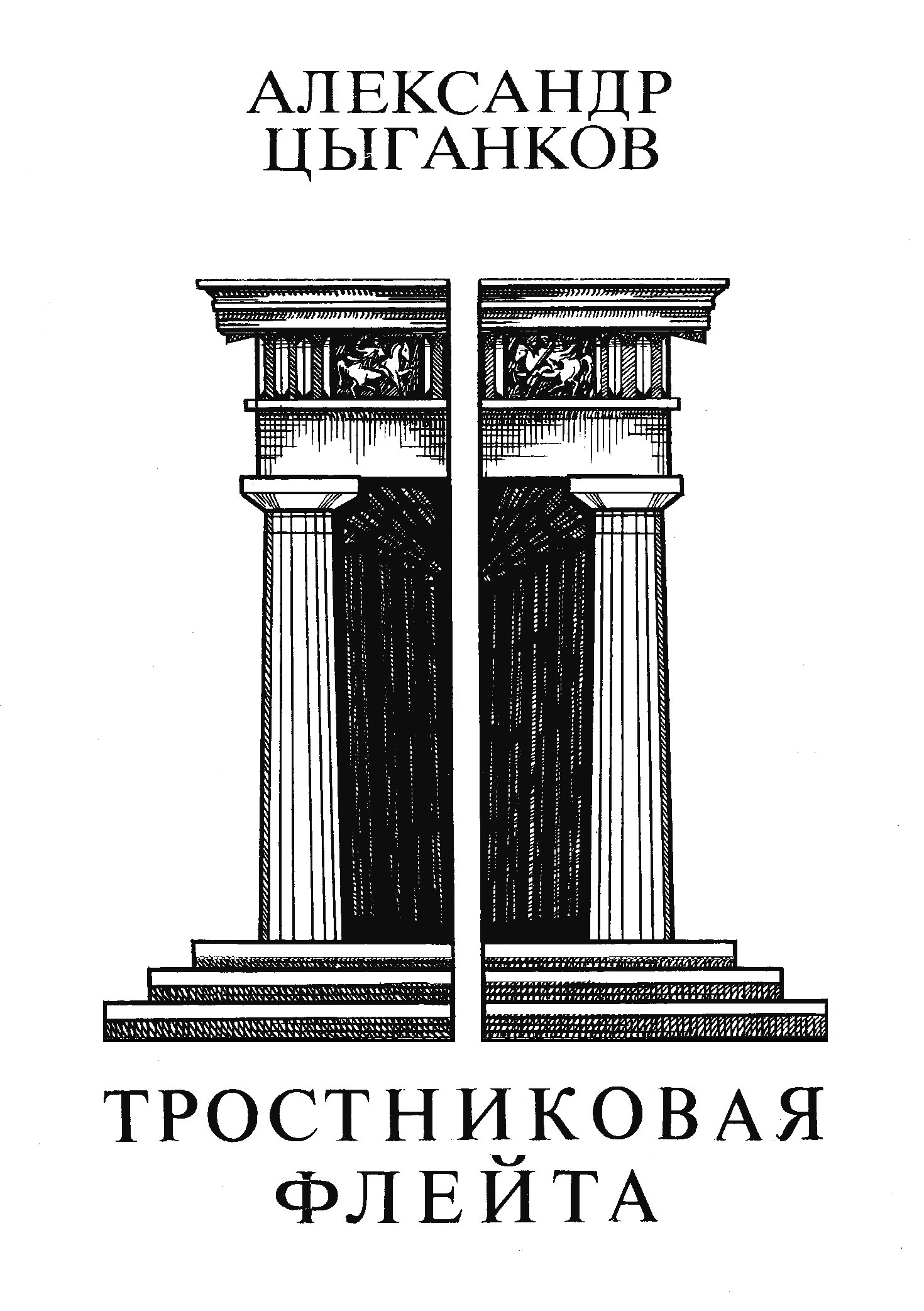 Александр Цыганков Тростниковая флейта: Первая книга стихов ива афонская тишина первая книга стихов