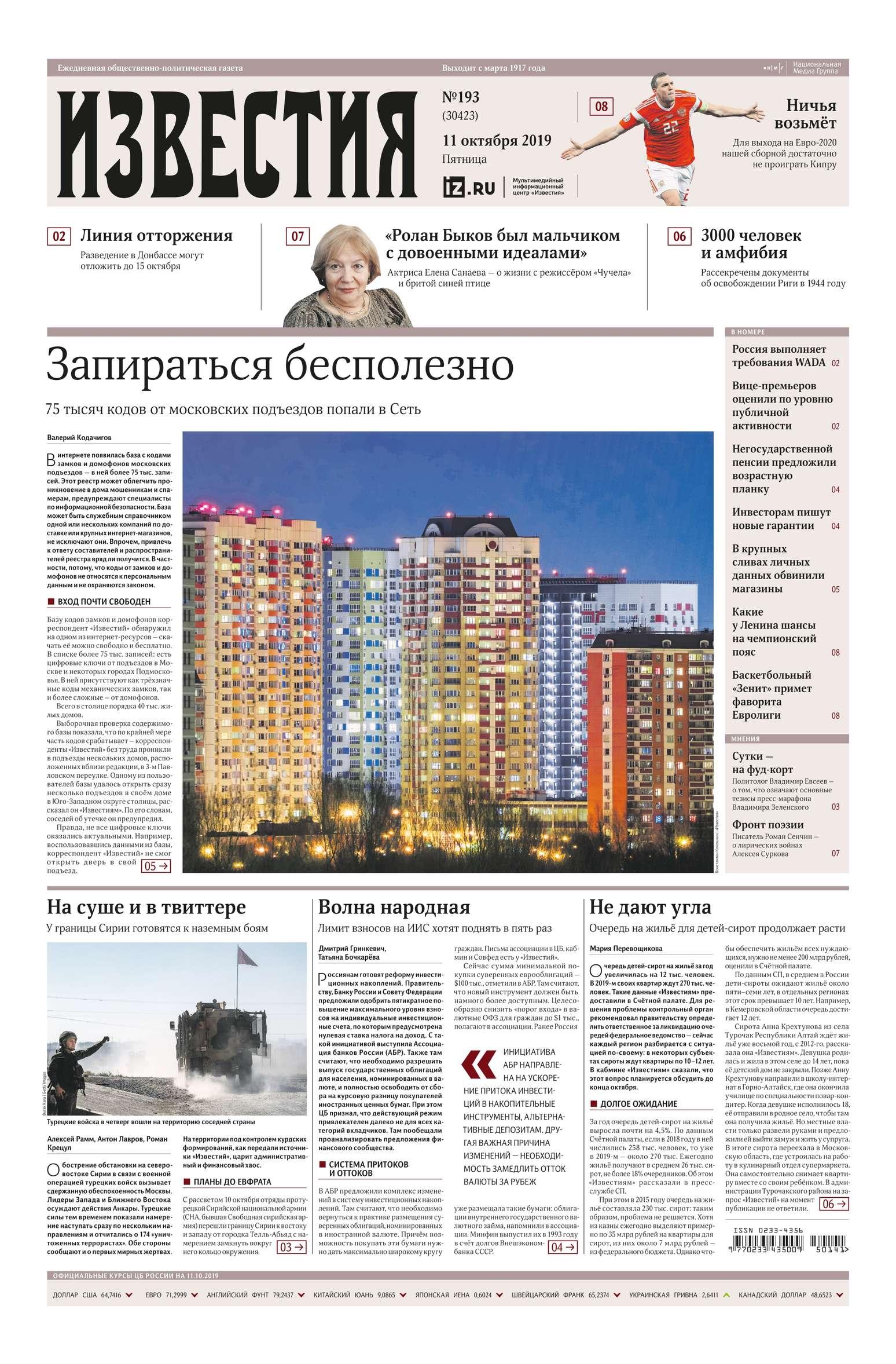 Редакция газеты Известия Известия 193-2019 цена в Москве и Питере