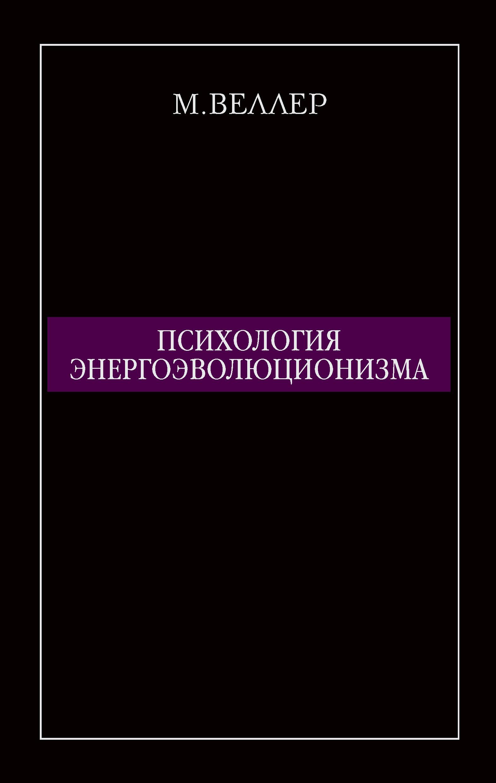 Михаил Веллер Психология энергоэволюционизма